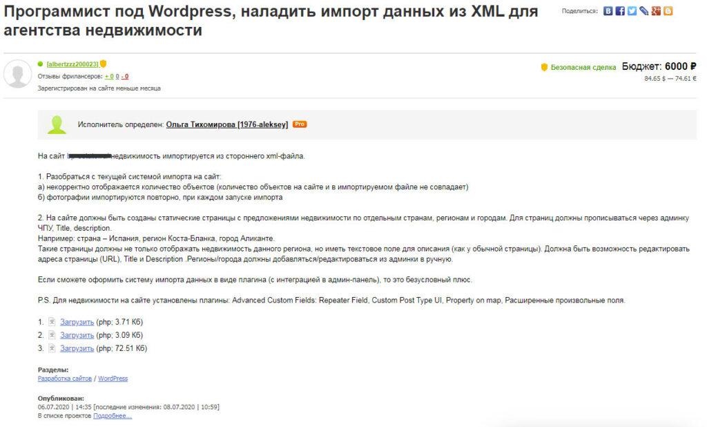как дурят на fl.ru
