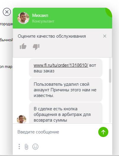 fl.ru - мошенники